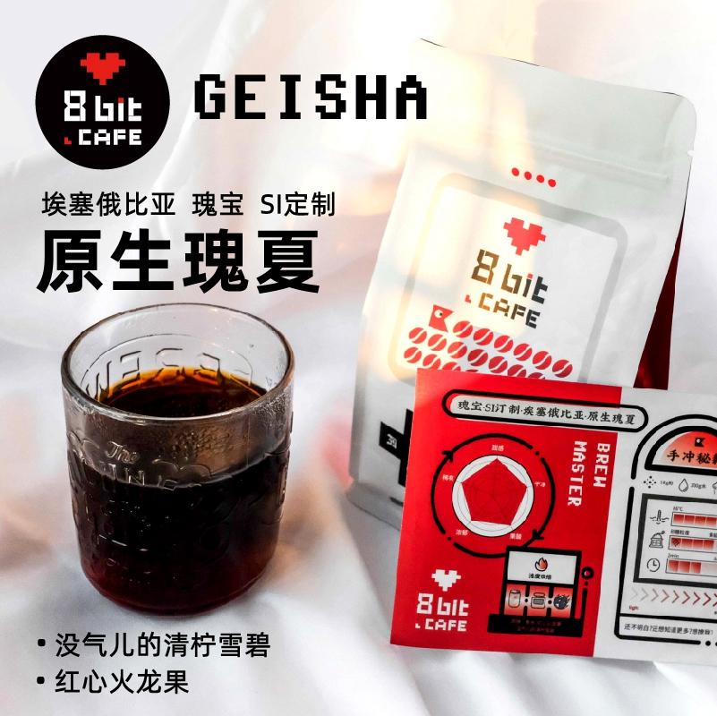 8家新产季埃塞俄比亚瑰宝瑰夏新鲜浅烘焙手冲日晒精品咖啡豆250g