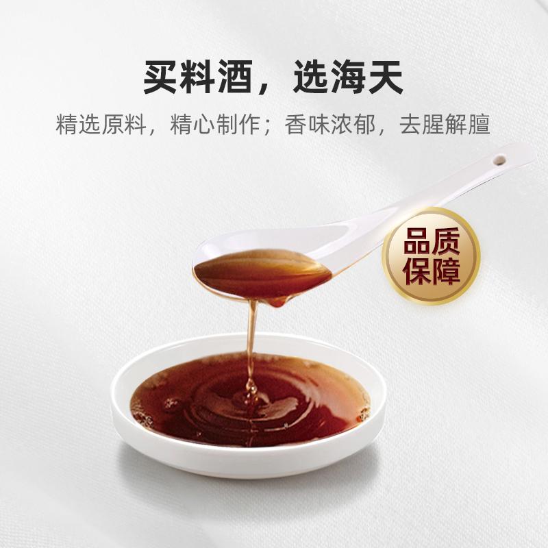 海天酱油醋调料组合厨房调味品油盐酱醋全套蚝油调料大全做菜调料
