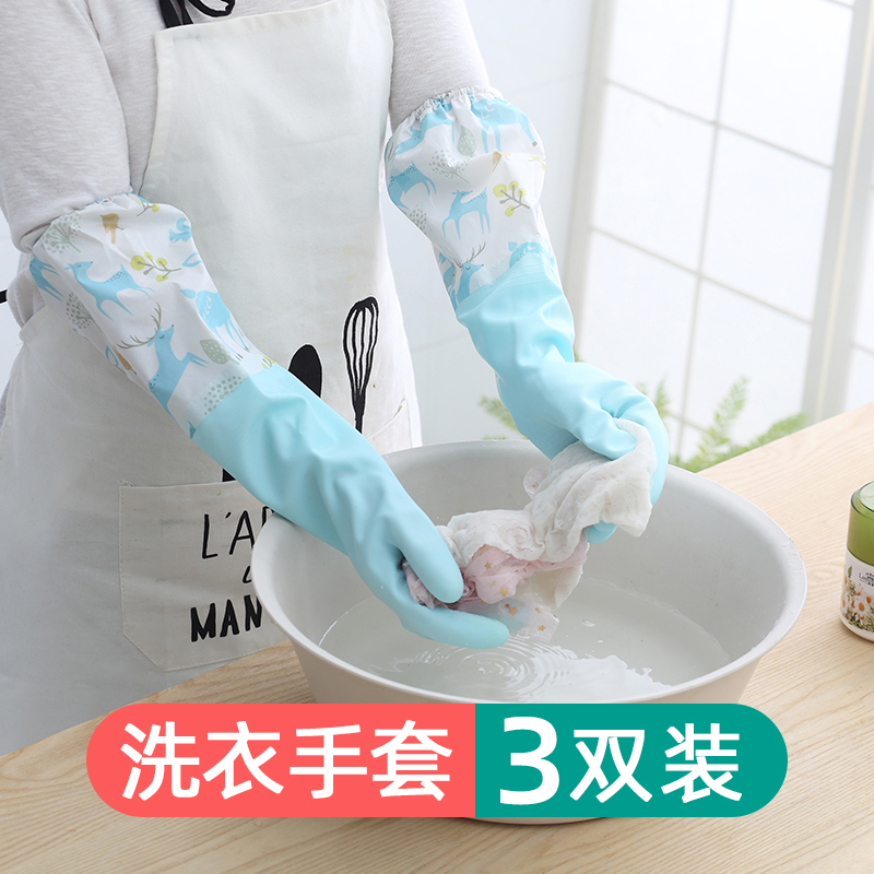 加绒洗碗手套女洗衣衣服橡胶皮乳胶家务家用冬季厨房耐用防水加厚
