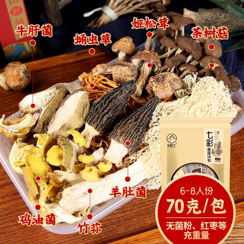 觅鲜生 七彩菌菇包干货 70g
