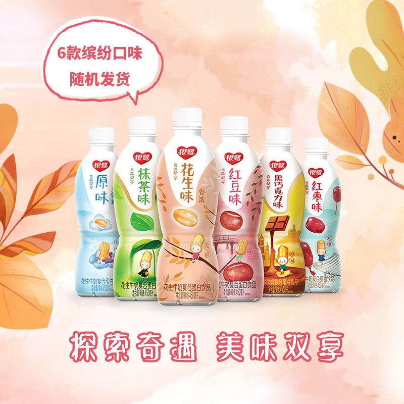 鞠婧祎同款 官宣首发银鹭奇遇妙享花生牛奶饮品450ml*6瓶