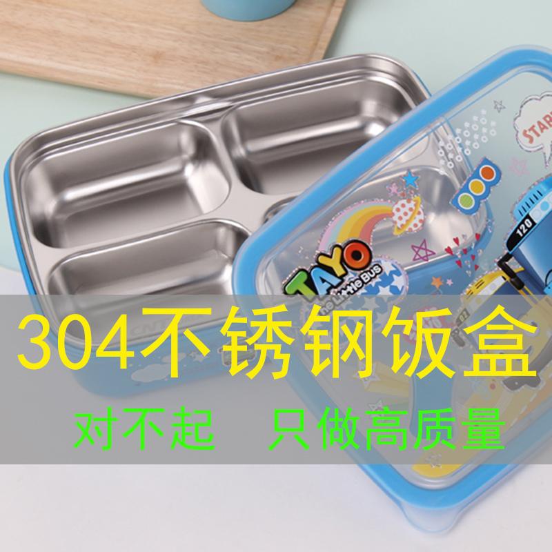 韩国进口小学生饭盒 304不锈钢分格便当防烫餐盒带盖儿童密封餐盘