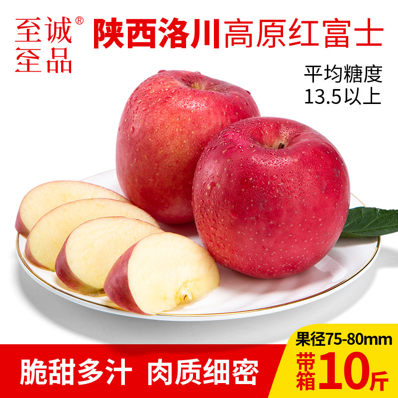 正宗新鲜洛川苹果10斤装带箱陕西红富士当季水果整箱脆甜十斤水果