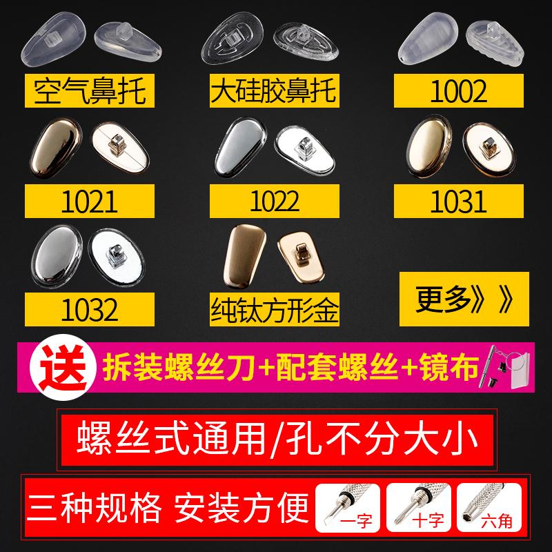 超轻防滑硅胶空气鼻托无痕近视眼镜框 眼镜配件眼镜架气囊鼻垫钛