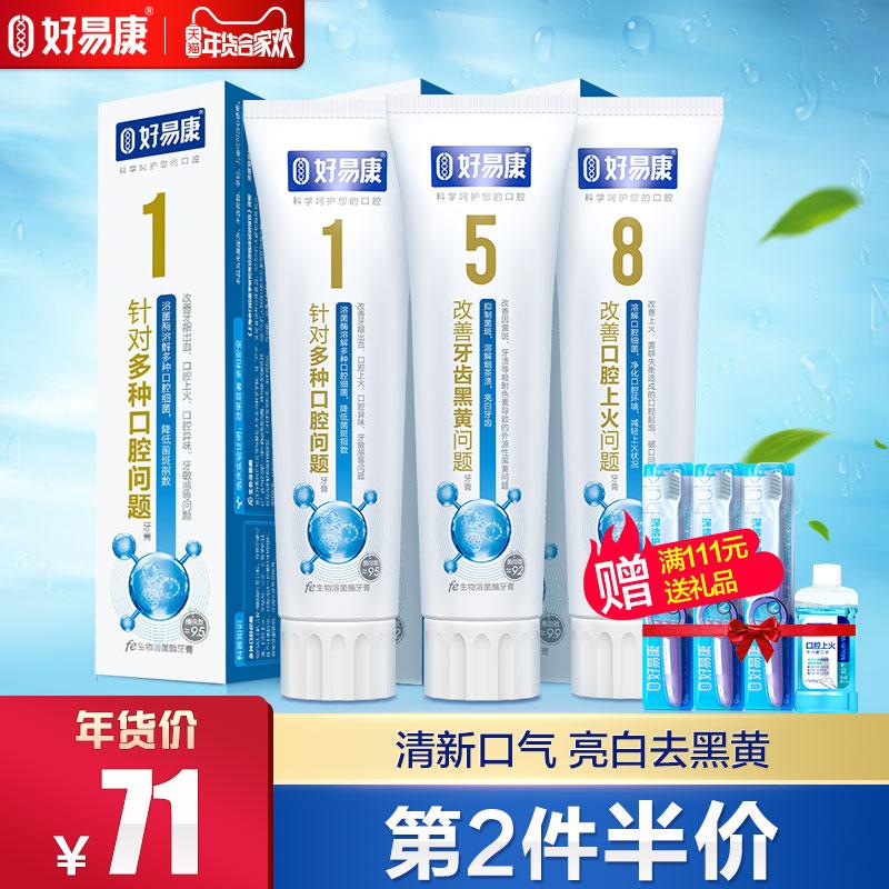好易康生物牙膏158组合 清新口气牙龈出血上火肿痛