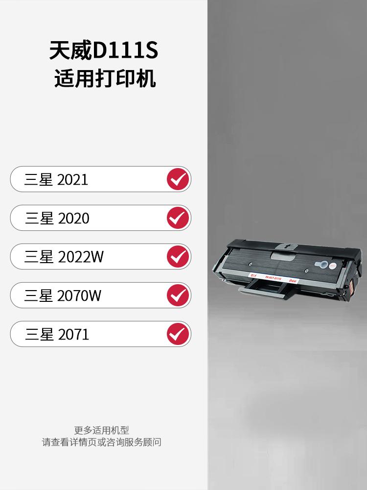 天威MLT-D111S硒鼓 适用三星M2070 M2071 M2071FH M2071HW M2071W M2021W M2020 M2026 M2022打印机墨盒粉盒
