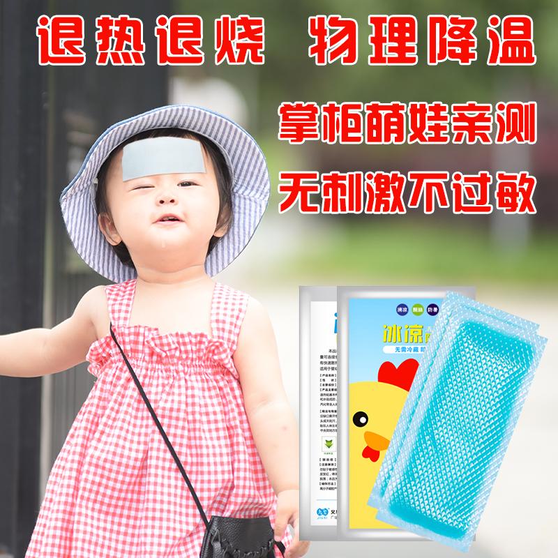 冰凉贴降温神器制冷冰贴防暑避暑夏季学生军训成人手机退热清凉贴