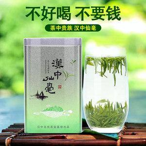 汉江春 2020汉中仙毫新茶 高山绿茶 雨前午子仙毫 雀舌实惠装200g