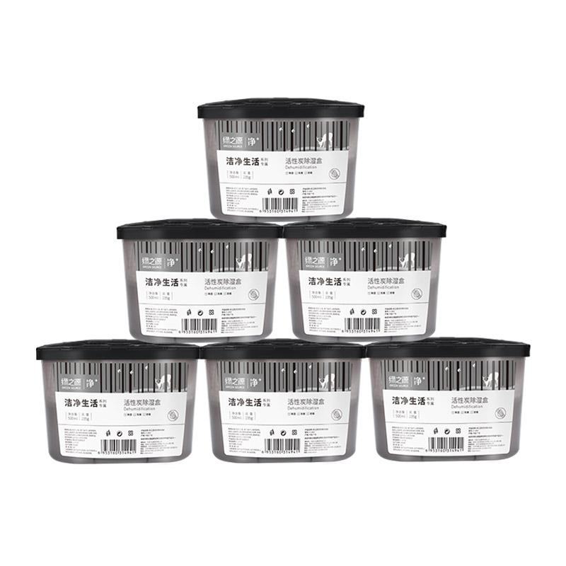 绿之源活性炭除湿盒500ml*6盒防霉可循环室内吸湿干燥剂祛异味