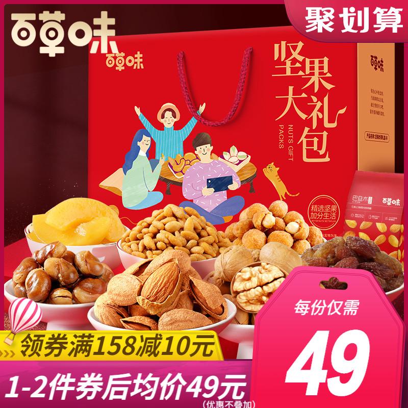 百草味 坚果大礼包 1450/1520g