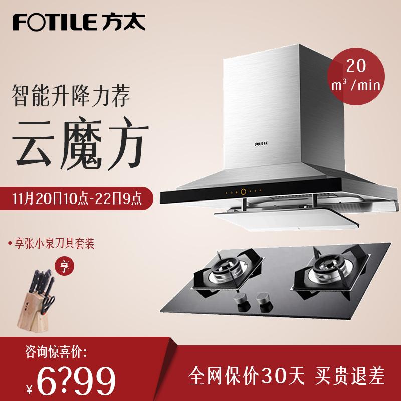 方太EM72T.S+HC78BE家用抽油烟机套餐顶吸式燃气灶煤气灶烟灶套装