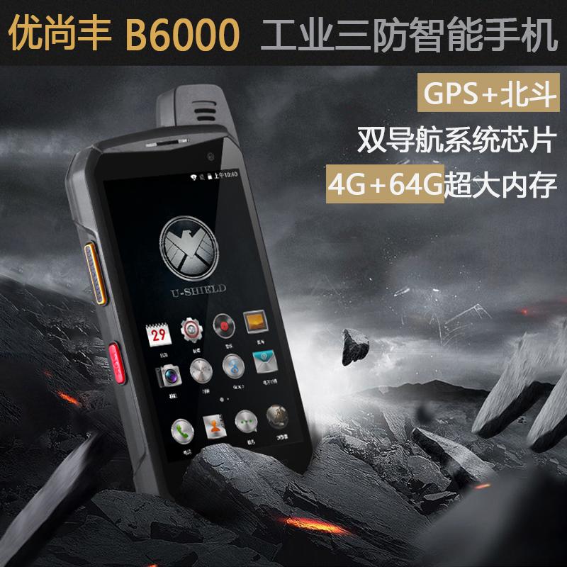 优尚丰 B6000户外三防智能手机全网通4G军工正品电信防水对讲NFC