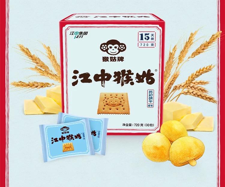 【新日期】江中猴姑饼干720g 苏打猴头菇小饼干成人养胃无糖整箱