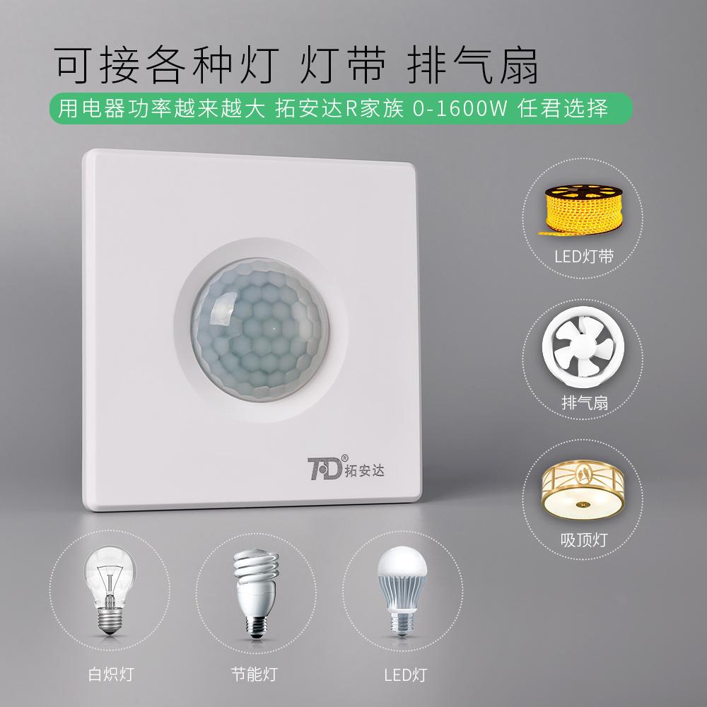 燈 LED 可控 明裝 220V 型光控延時開關 86 感應開關人體感應紅外線家用