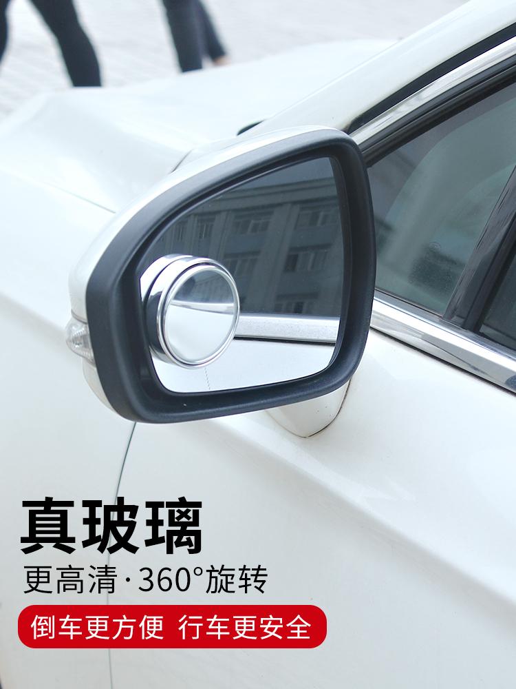汽车后视镜辅助镜小圆镜360度可调高清放大倒车盲点区无边广角镜