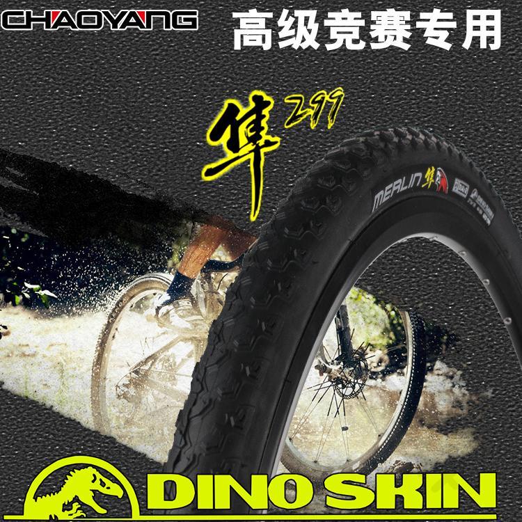 朝阳超轻自行车轮胎26/2.75/29X1.95折叠防刺27.5外胎山地车隼299