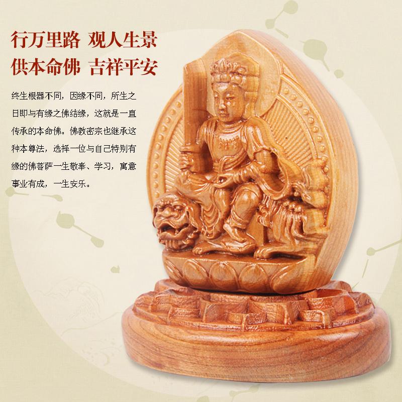 桃木雕刻汽车摆件车内装饰品创意保平安属兔守护神本命佛文殊菩萨