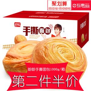 盼盼手撕面包早餐食品蛋糕点整箱2斤办公零食奶香味口袋面包点心