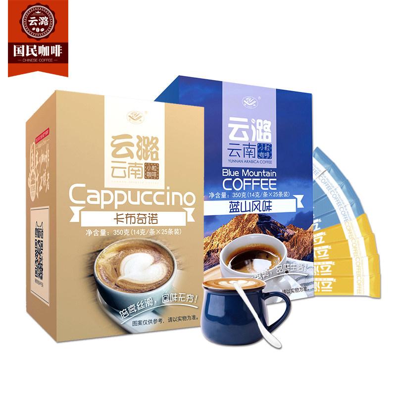 买就送咖啡杯 云潞 蓝山+卡布奇诺 速溶三合一咖啡粉50条700克