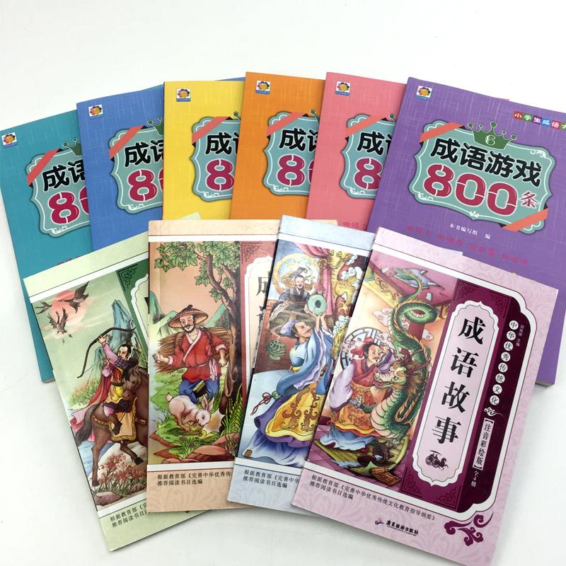 学生大小书小学生版一年级1-2中国成语故事接龙成语明信片设计图片图片