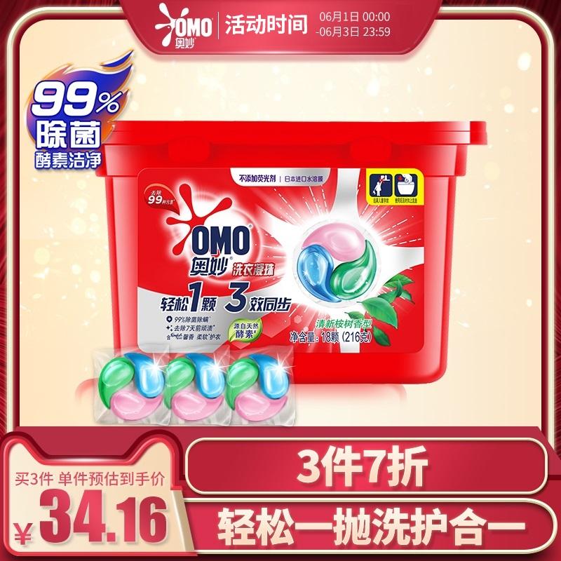 奥妙清新桉树洗衣凝珠18颗 三合一浓缩酵素除菌留香洗衣抑菌除螨
