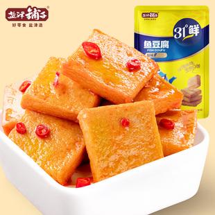 盐津铺子鱼豆腐休闲小零食网红小吃办公室零食湖南特产豆腐干200g