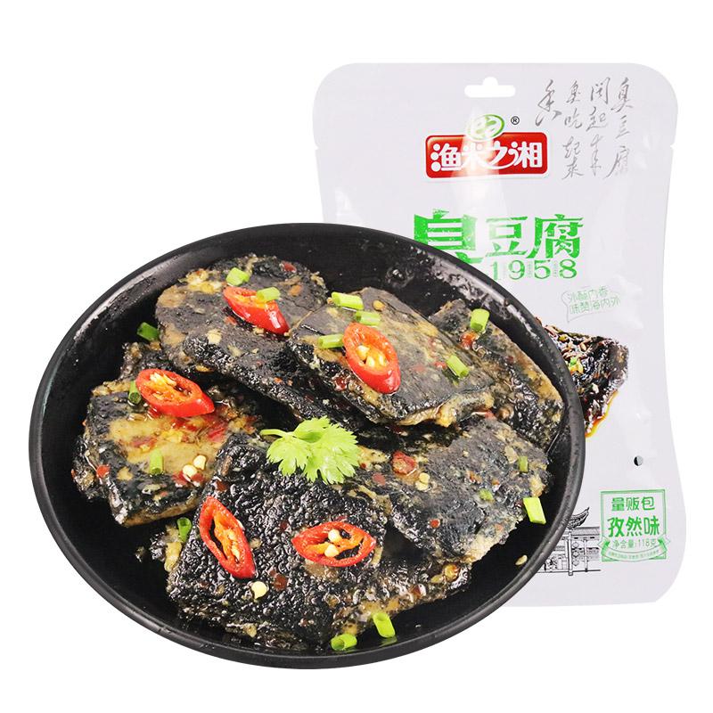 【包邮】渔米之湘豆制品孜然味臭豆腐118g休闲零食地方特产