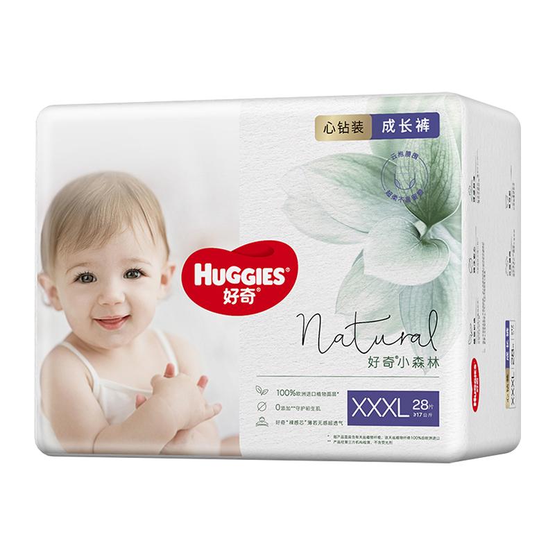 好奇成长裤心钻小森林XXXL28超薄透气新生儿初生儿宝宝尿不湿