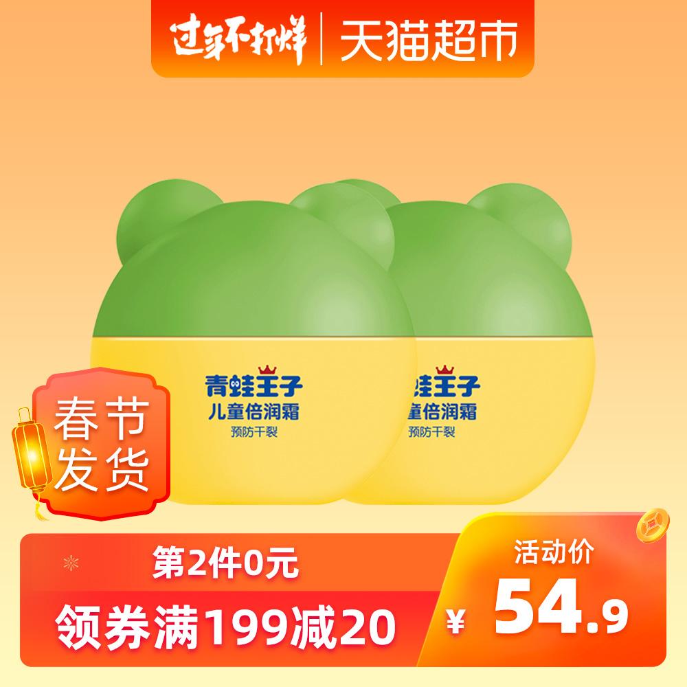 青蛙王子儿童面霜40g*2瓶宝宝护肤面霜补水保湿儿童润肤乳正品