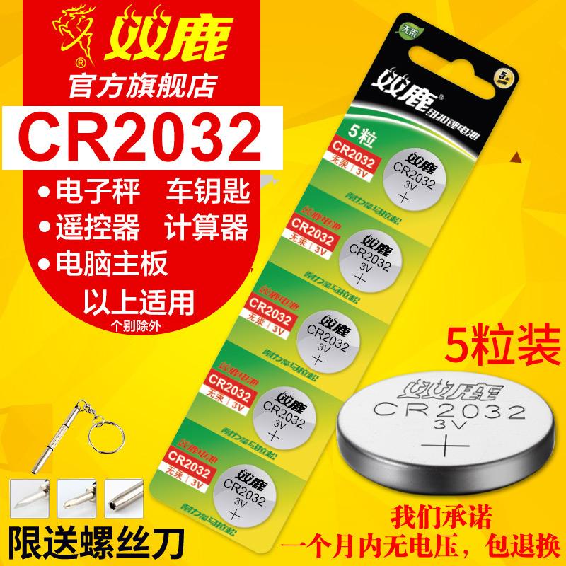 双鹿cr2032纽扣电池钮扣3V锂电子秤体重称主板小米遥控器汽车钥匙