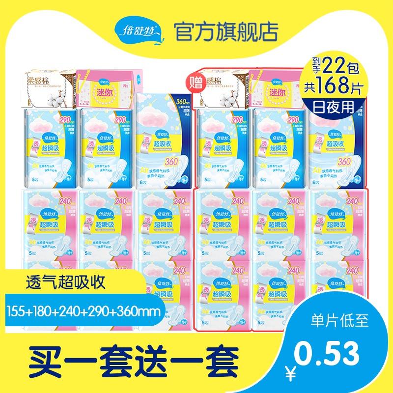 倍舒特卫生巾女整箱极薄透气超吸收姨妈巾日夜组合装共22包168片