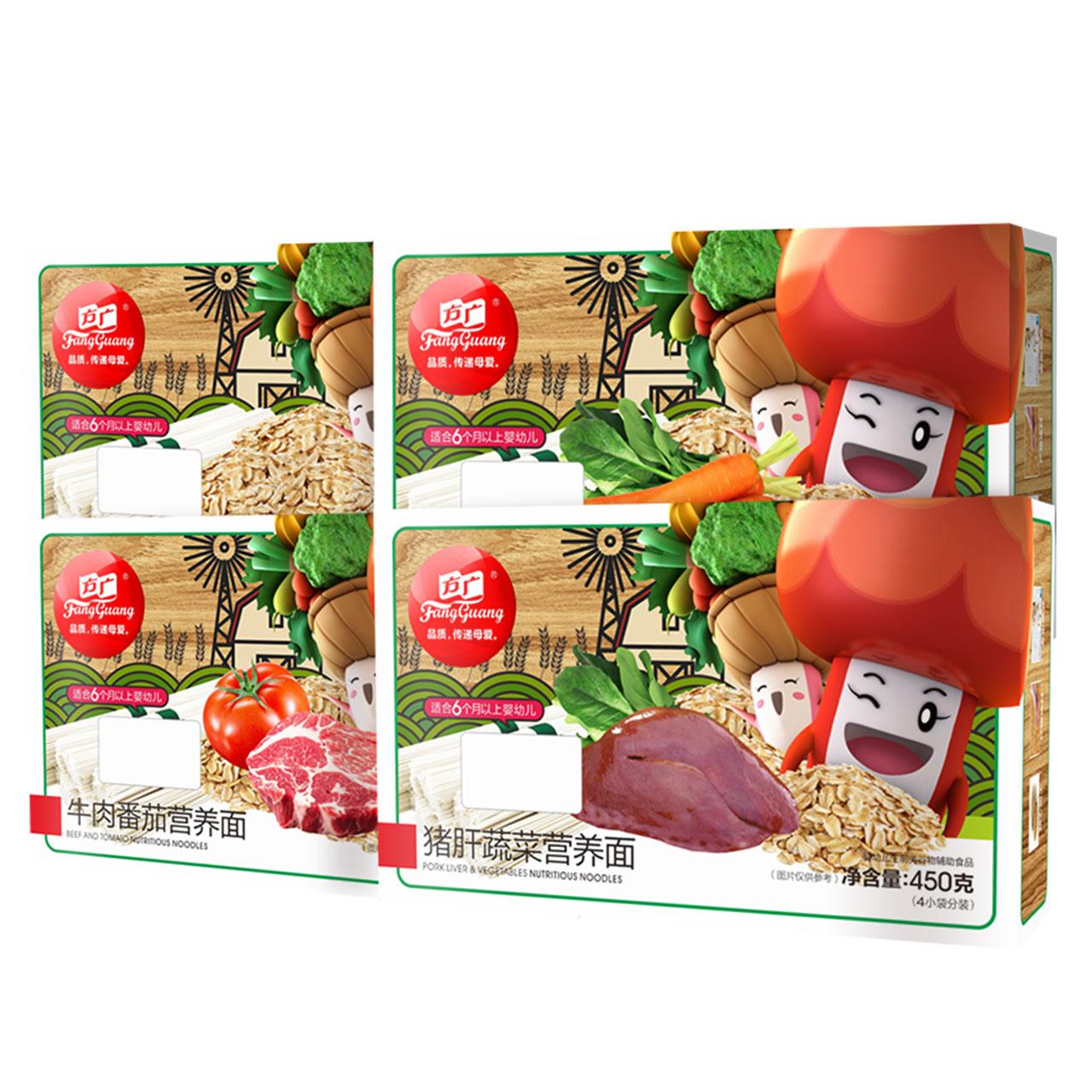 方广面条450g*4盒宝宝面条 营养面婴儿面条辅食6-36个月不添加盐