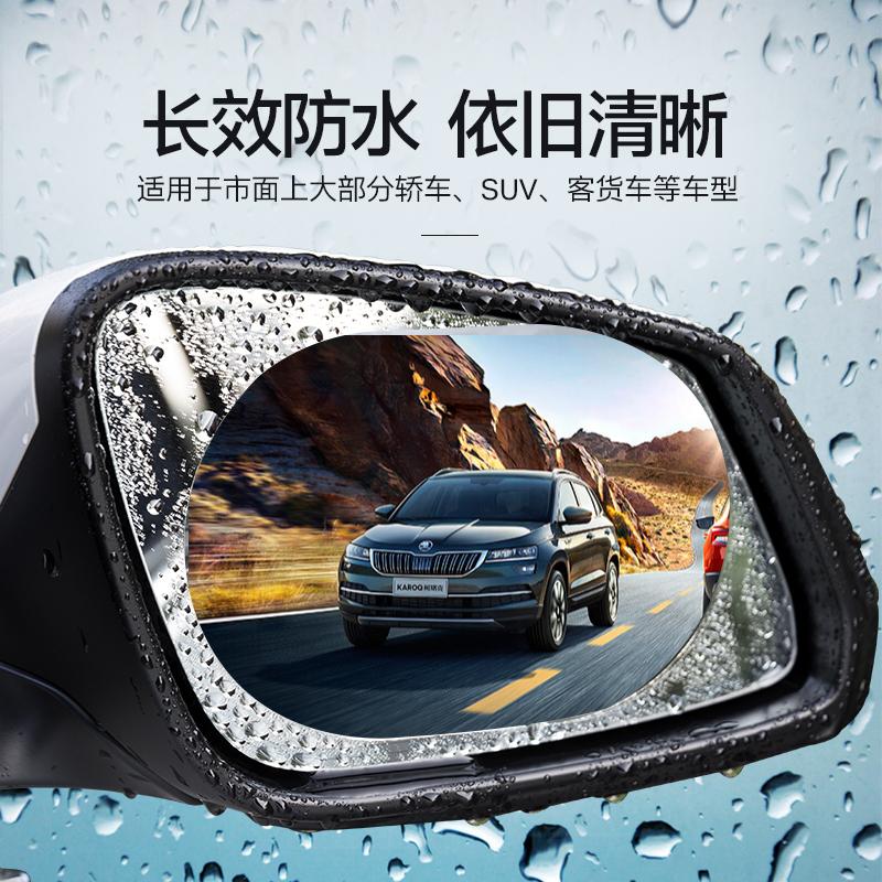 汽车后视镜防雨膜高清纳米倒车镜防雨膜玻璃防雨膜反光镜防水贴膜