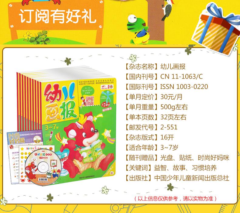 幼儿画报2018下半年订阅7-12月预订共18期双月刊3-7岁图片