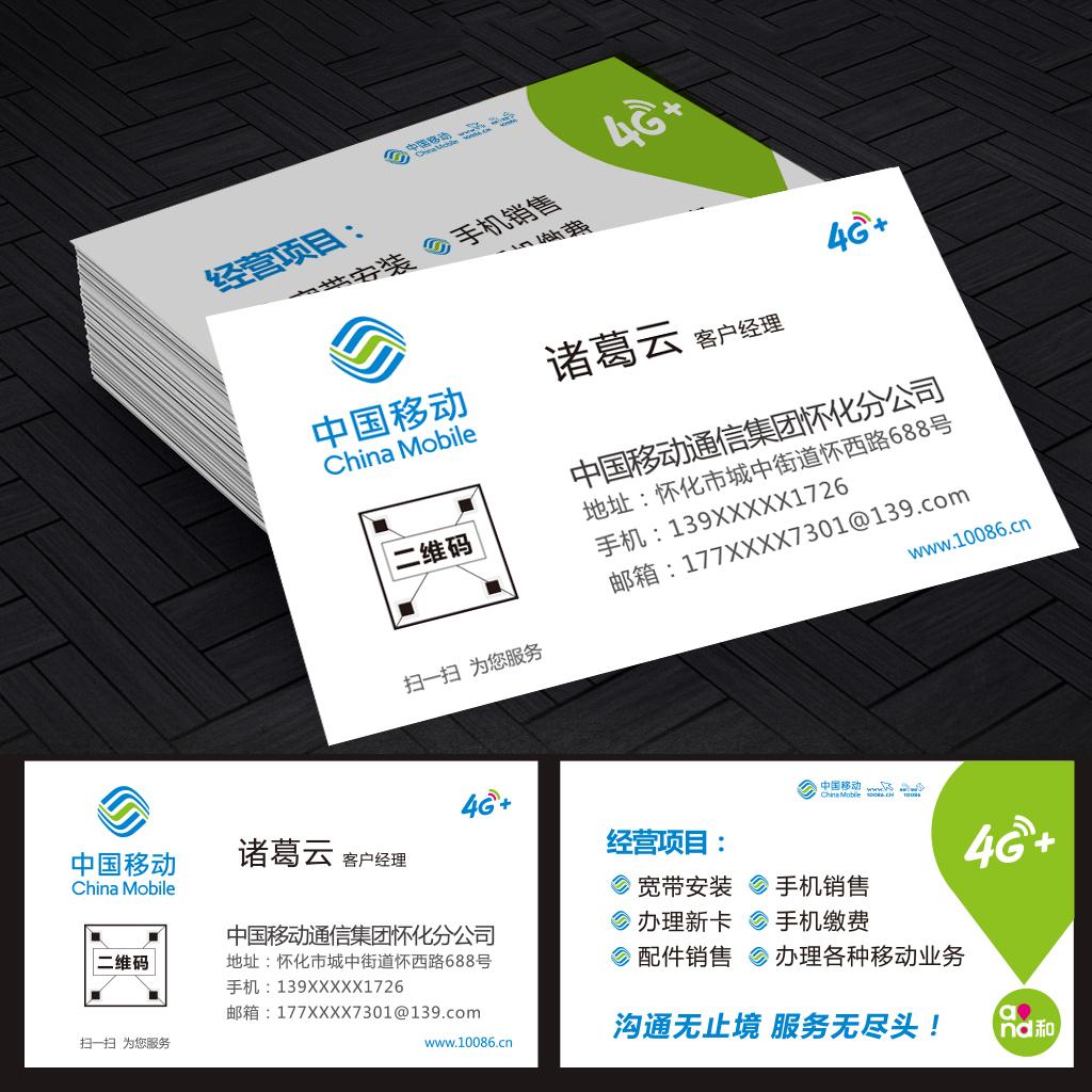 定制双面设计免费设计pvc卡片印刷创意小区二维码主题打印做高档商务园林设计名片制作说明图片