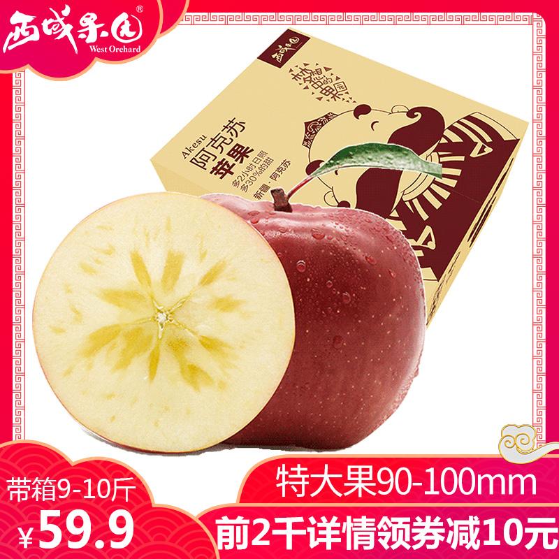 阿克苏冰糖心苹果特大果新疆丑红富士当季新鲜水果整箱批发包邮