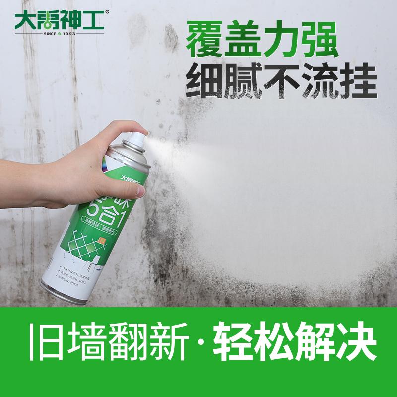 墙面翻新补墙修补膏乳胶漆自喷漆修复神器家用白墙面去污墙壁清洁