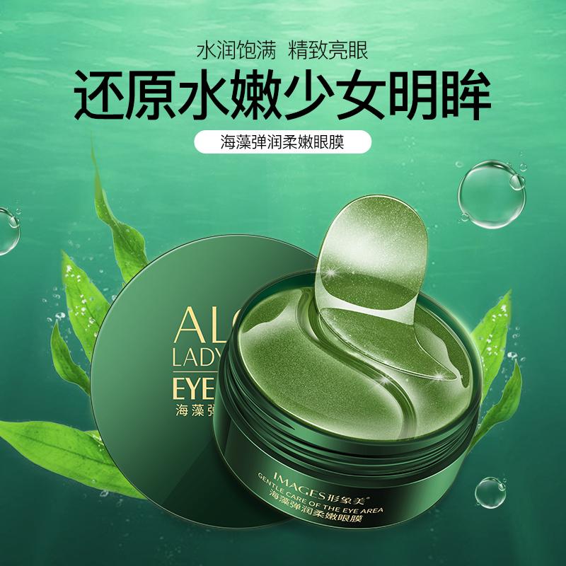 2盒 海藻绿眼膜贴60片细纹改善黑眼圈眼袋紧致补水保湿淡化男女去