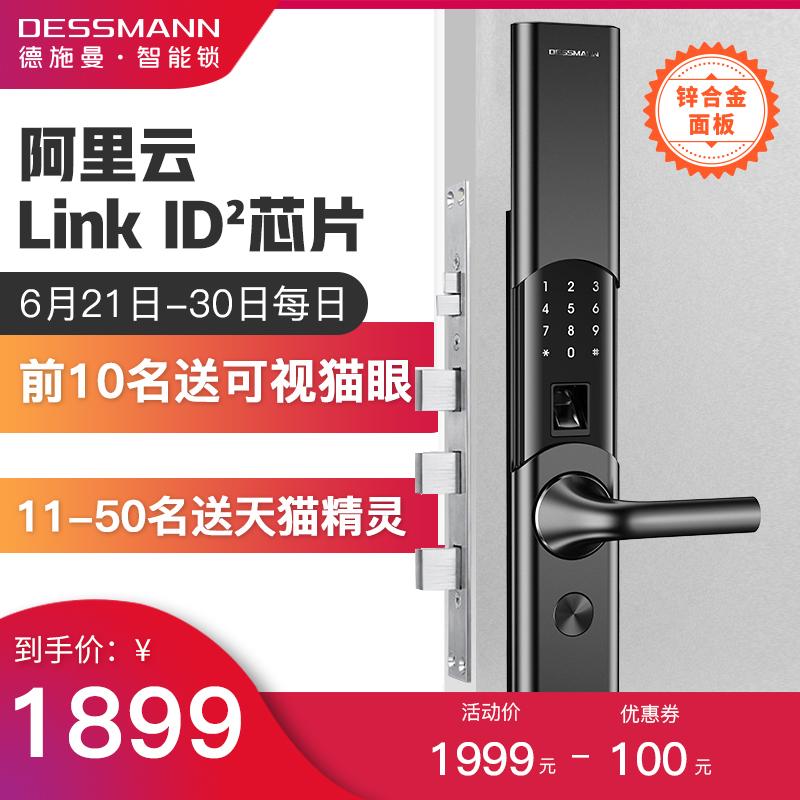 德施曼T86阿里云智能指纹锁家用防盗门密码锁智能锁电子门锁