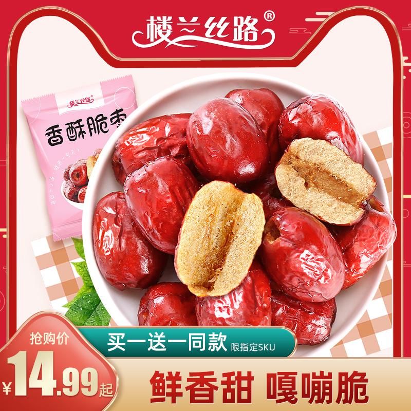 楼兰丝路 香酥脆枣 50g*8袋