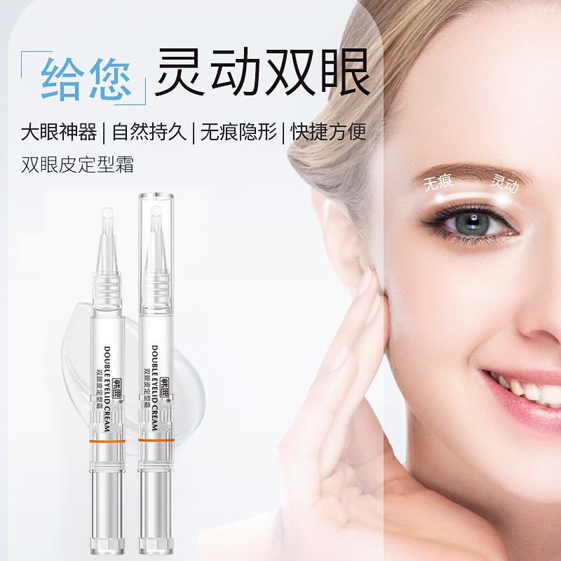 双眼皮贴定型霜自然无痕隐形假睫毛胶水精华液速干大眼女神器正品