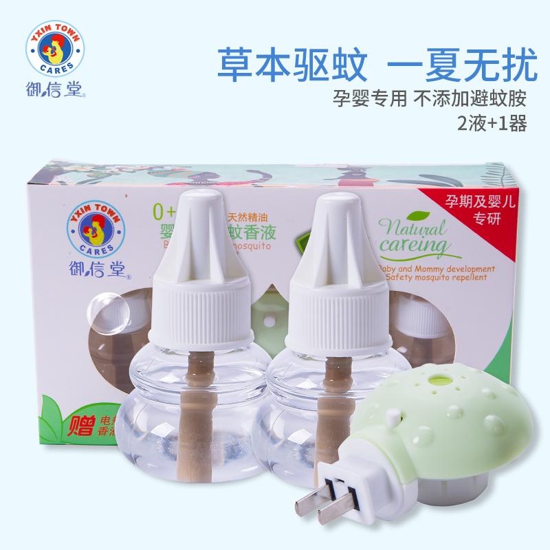 御信堂婴儿电热蚊香液无味型孕妇新生儿童宝宝驱蚊液2瓶送1加热器