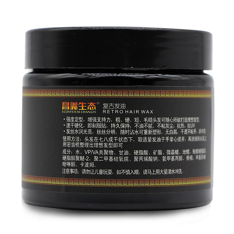 油头发蜡复古发油男士发泥定型啫喱膏持久保湿大背头造型啫哩发膏