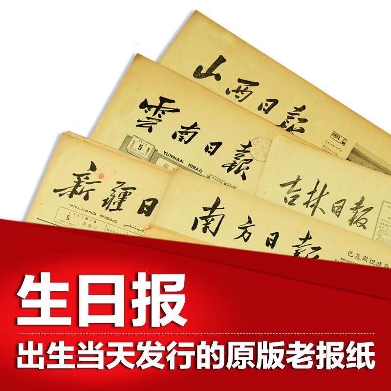 月辽宁朝阳葫芦岛生日报 12 至 1 年 1982 年 1981 年 1980