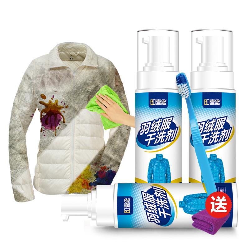 羽绒服干洗剂免水洗家用衣物清洗喷雾去污渍油渍衣服免洗清洁神器