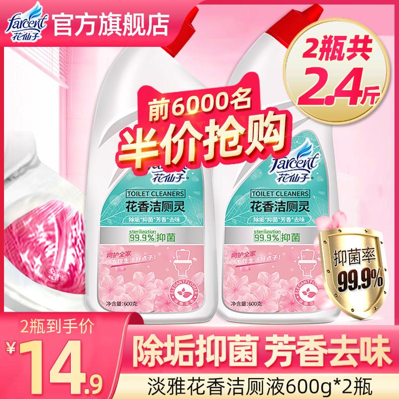 2瓶洁厕灵液马桶清洁剂厕所卫生间除垢除臭神器去异味家用花香型