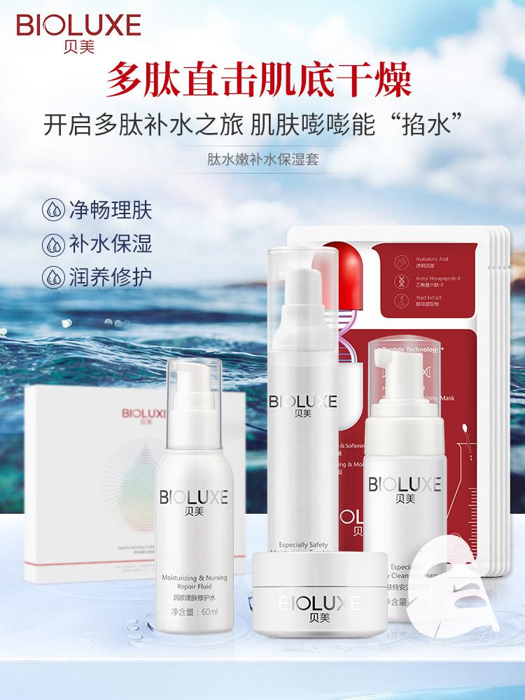 贝美活性肽补水保湿套装护肤品套装女补水保湿水乳液爽肤水化妆品