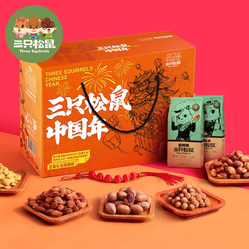 【三只松鼠_坚果大礼包1428g/8袋】零食干果礼盒每日坚果混合送礼