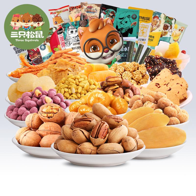 【三只松鼠_零食大礼包】休闲零食网红吃货食品饼干箱装吃货充饥