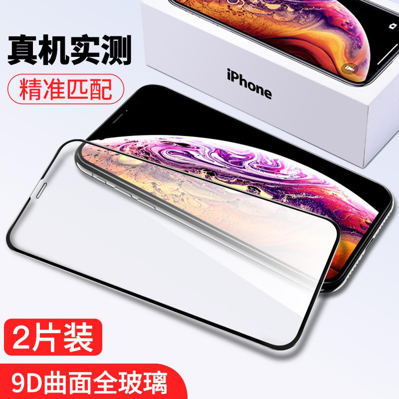 苹果X钢化膜iphonex全屏覆盖iPhone Xs Max抗蓝光xsmax苹果xs高清防摔保护全包mo软边磨砂前iX玻璃8X手机贴膜